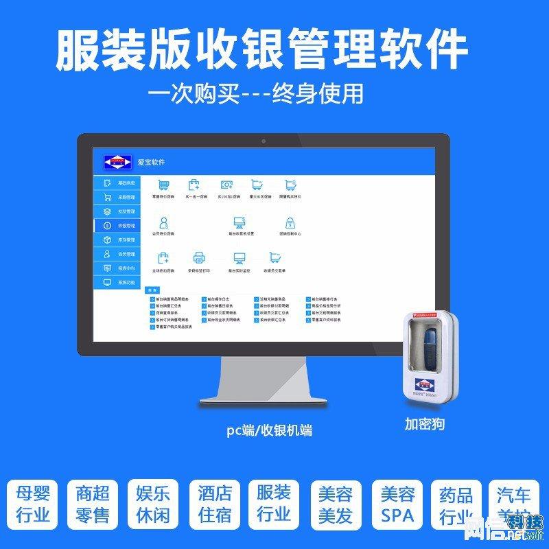 <b>商业V6 服装管理软件 增强版</b>