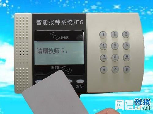桑拿洗浴智能管理系统